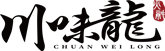 火锅底料批发_重庆火锅底料_成都川味龙食品有限公司【官网】