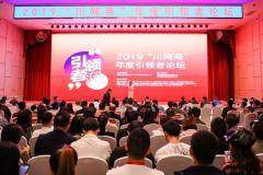 """2019""""川网商""""引领者论坛成功举行"""